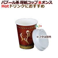 紙コップ|7オンス・パブール茶