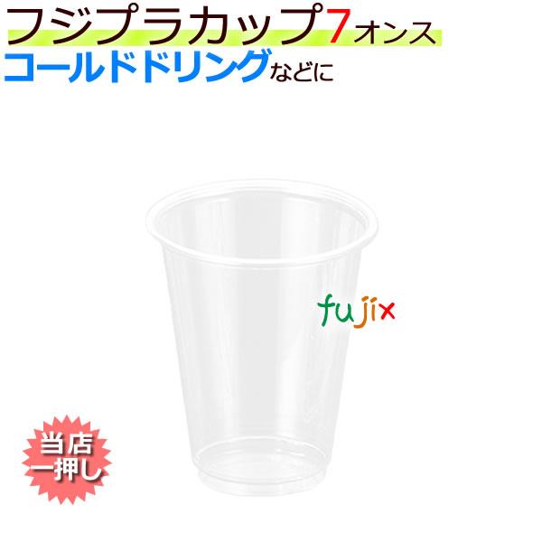 業務用 フジ プラカップ(プラスチックカップ) 7オンス
