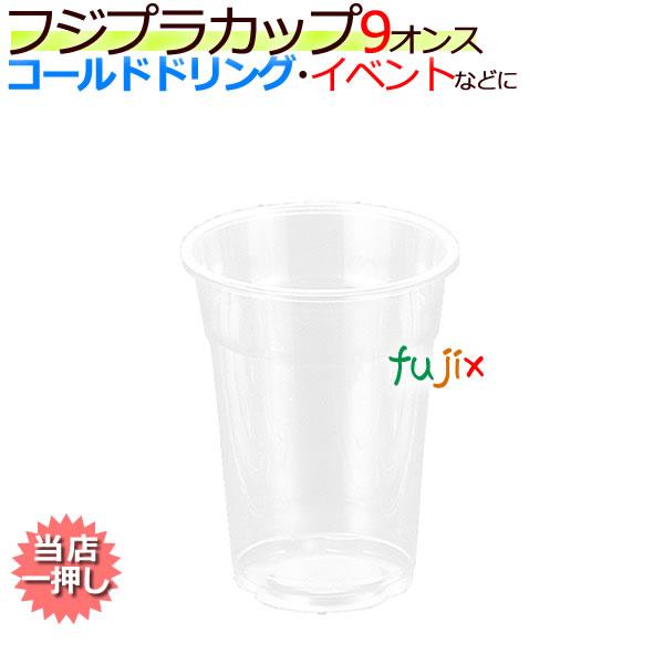 業務用 フジ プラカップ(プラスチックカップ) 9オンス