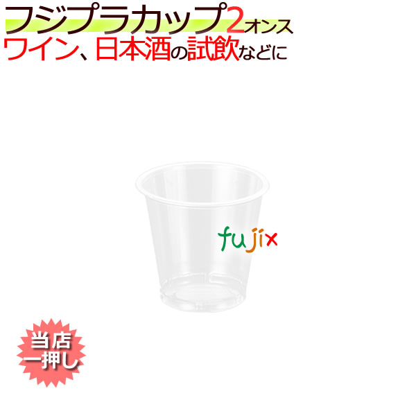 フジ プラカップ(プラスチックカップ)2オンス 業務用 サンプル品