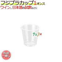 業務用|プラカップ1オンス|4ケースで送料無料|激安2.17円/個