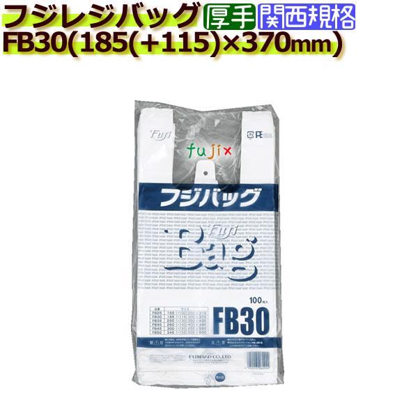 フジバック FB30 レジ袋(レジバッグ)30号 白無地 サンプル