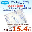【代引きOK】【同梱不可】業務用/保冷剤/フジクールパック(結露防止タイプ)100g 160個入り
