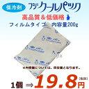 【代引きOK】【同梱不可】業務用/保冷剤/フジクールパック200g 80個入り