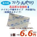 【代引きOK】【同梱不可】業務用/保冷剤/フジクールパック(結露防止タイプ) 50g 300個入り