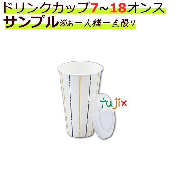 紙コップ(7,9,12,14,16,18)オンス・ドリンクカップ 業務用 サンプル品