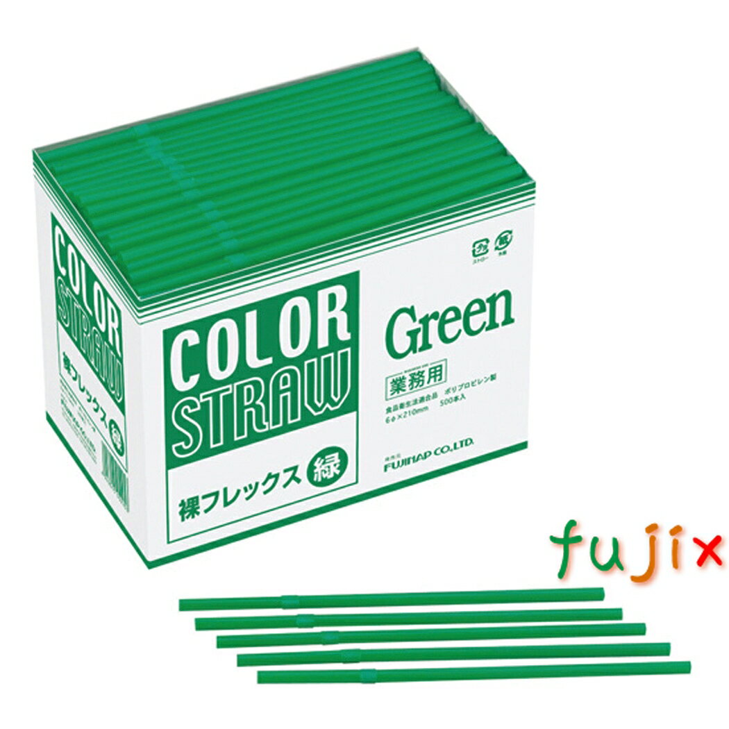 【メール便のみ】【同梱不可】フジ 裸フレックスストロー(緑) 500本×30箱(ケース)のサンプル品