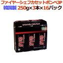 ファイヤーシェフカセットボンベ3P【カセットこんろ用】(48本(3本×16パック/ケース))送料無料