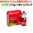 RFカセットこんろ用ガスボンベ【カセットボンベ】48本(3本×16パック/ケース)送料無料