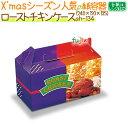ローストチキンケース 150個/ケース【使い捨て 紙容器】...