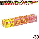 業務用 サランラップ BOXタイプ 22m×50m (30本入/ケース)【旭化成】【送料無料】【キッチンラップ】