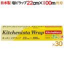 キッチニスタラップ 22cm×100m 外刃タイプ 30本/ケース【日本製】
