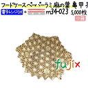 フードケース ペーパーラミ 麻の葉 亀甲 茶 7F 5000枚(500枚×10本)/小箱