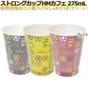 ストロングカップ HMカフェ 275ML_7オンス 特殊断熱加工【ホット用】業務用 1000個/ケース