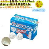男子トイレ用消臭尿石防止剤 バイオタブレット ケース付 トイレ用 ハーブの香り