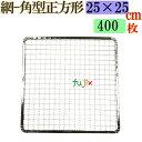 焼き網 角型正方形(角網)25×25cm 焼網 400枚/ケース
