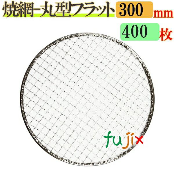 金網(焼き網) 丸型フラット 30cm 400枚入り【送料無料】