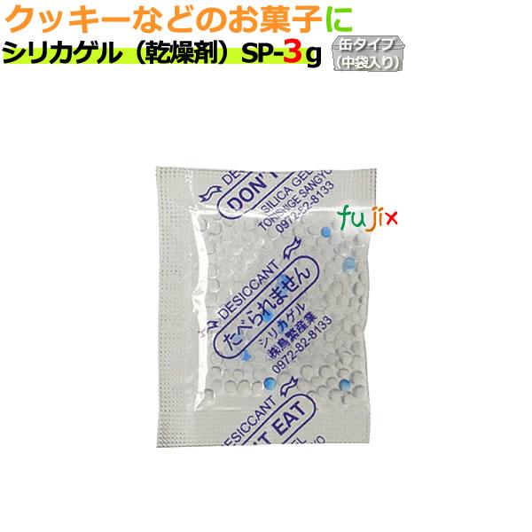 乾燥剤 食品用(シリカゲル)業務用/SP-3g 缶(大袋)入り 1800個/ケース【送料無料】