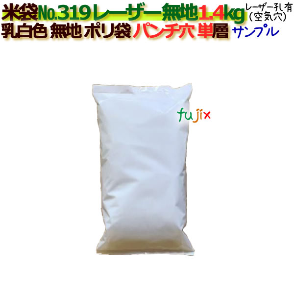 米袋 1.4kg 無地 レーザー孔 ポリエチレン袋 NO.319_シーラー必要 サンプル