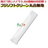 業務用/紙おしぼり/フジソフトクリーン 丸型 無地 1ケース(1200本)