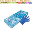 フジLDグローブ ブルー M(100枚×40箱)/ケース【使い捨て手袋】【ポリエチレン手袋】【ポリグローブ】【業務用】