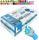 フジ スーパーニトリルグローブ粉なし ブルーL(100枚×30箱)/ケース_02P03Dec16