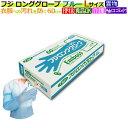 フジロンググローブ ブルー(30枚×20箱)/ケース【使い捨て手袋】【ポリエチレン手袋】【ポリグローブ】【業務用】