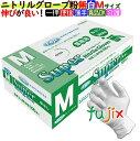 フジ スーパーニトリルグローブ粉なし ホワイトM(100枚×30箱)/ケース_02P03Dec16