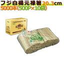 フジ白楊元禄箸 20.3cm 1ケース(5000膳(500膳...