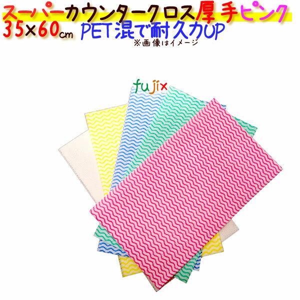 【送料無料】フジスーパーカウンタークロス厚手ピンク60P×6/ケース