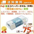 業務用/フジナップ/エコペーパータオル(中判)/1パック75円_02P03Dec16