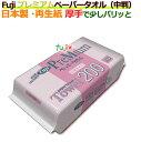 フジナップ/プレミアムペーパータオル(中判)35袋/ケース 日本製 業務用