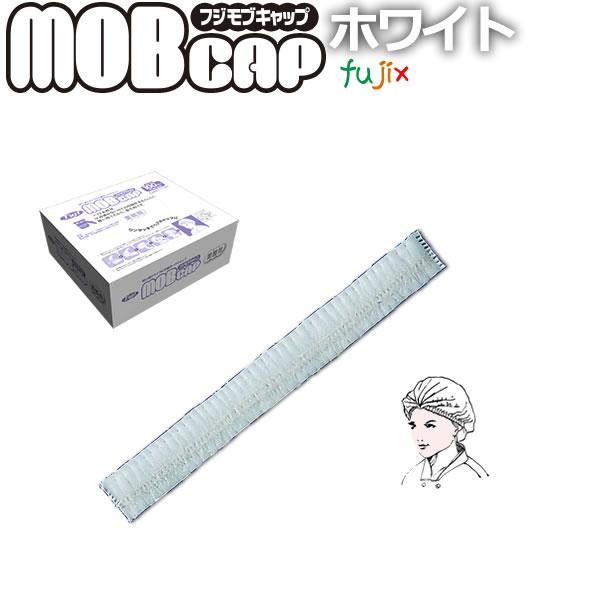【メール便】フジ モブキャップ ホワイト(100枚×10袋)のサンプル品【 クリーンキャップ】