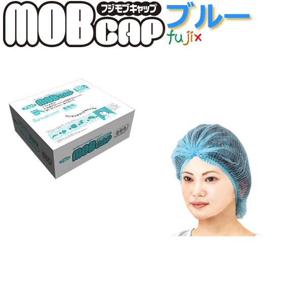 【メール便】フジ モブキャップ ブルー(100枚×10袋)のサンプル品【 クリーンキャップ】