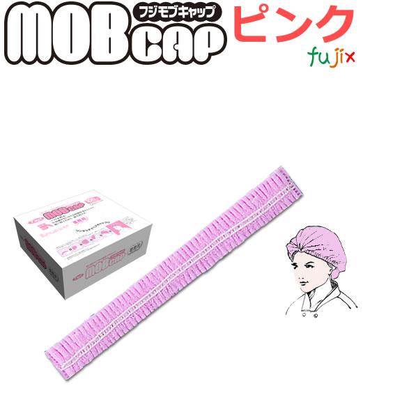 【メール便】フジ モブキャップ ピンク サンプル品(100枚×10袋)【 クリーンキャップ】
