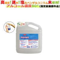【手指消毒剤】フジアルコール804L(4000mL)×4本出し口ノズル付/ケース