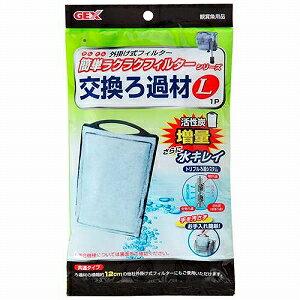 GEX (Gex) 冰箱運算式篩選器容易容易濾交換過濾材料 L 1 P 1 片