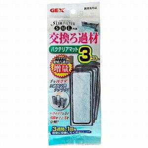 GEX (Gex) 冰箱濾波器苗條濾更換過濾材料細菌墊 3 與-n