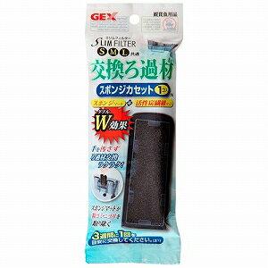 GEX(GEX)外面賒帳式過濾器纖細過濾器交換過濾材料海綿盒1個裝-N