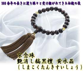 職人歴40年以上!京念珠技能士の京念珠 艶消し縞黒檀 黄水晶 (しまこくたん きすいしょう)
