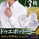 【送料無料】スナップダウンシャツ[ハンドステッチ]3枚組 ホワイト(ネイビー・ワインレッド・チャコールグレーステッチ)S【代引不可】