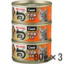 キャラット・旬 ささみ入り 80g×3缶パック キャットフード ゼリータイプ 猫 日清ペット【代引不可】