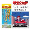 カーナビ・携帯ナビ用ハイパーアンテナ GPS OTOJY(ジーピーエスオトジー)