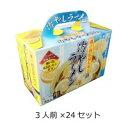 【代引不可】【送料無料】素材シリーズ 箱入手提瀬戸内広島レモンの冷やしラーメン(3人前) 24セット