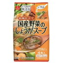 アスザックフーズ スープ生活 国産野菜のしょうがスープ 4食入り×20袋セット【代引不可】