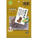 友人 犬用おやつ 新鮮砂肝 ソフト カット 130g【代引不可】