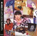 楽天フジックス〔CD〕Best★BEST 思い出のニューミュージック コレクション