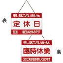 えいむ 業務用 店頭サイン オープンプレート OC-1-3 定休日/臨時休業【代引不可】