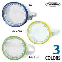 1ノーケリングマスク 12歳から大人用 一眼マスク エラストマー製 マーメイドS YASUDA(ヤスダ) YD-182 (ブルー)【代引不可】の画像