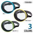 スノーケリングマスク 12歳から大人用1眼マスク オーシャン YASUDA(ヤスダ) YD-176 (ブルー)【代引不可】